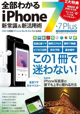 全部わかるiPhone7・7Plus 新常識&新活用術 raw zip dl
