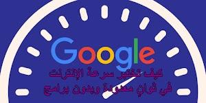 طريقة قياس سرعة الإنترنت في ثوانٍ معدودة وبدون برامج Google's own speed test