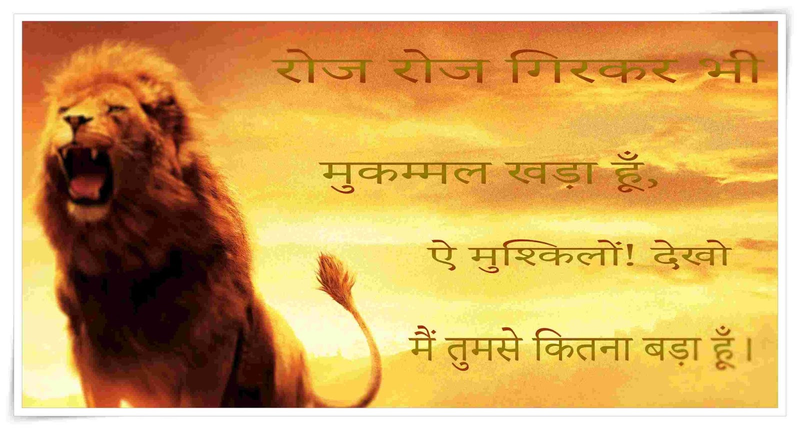 Lovely Motivational Hindi Shayari