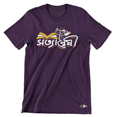 one ummah bd t shirt