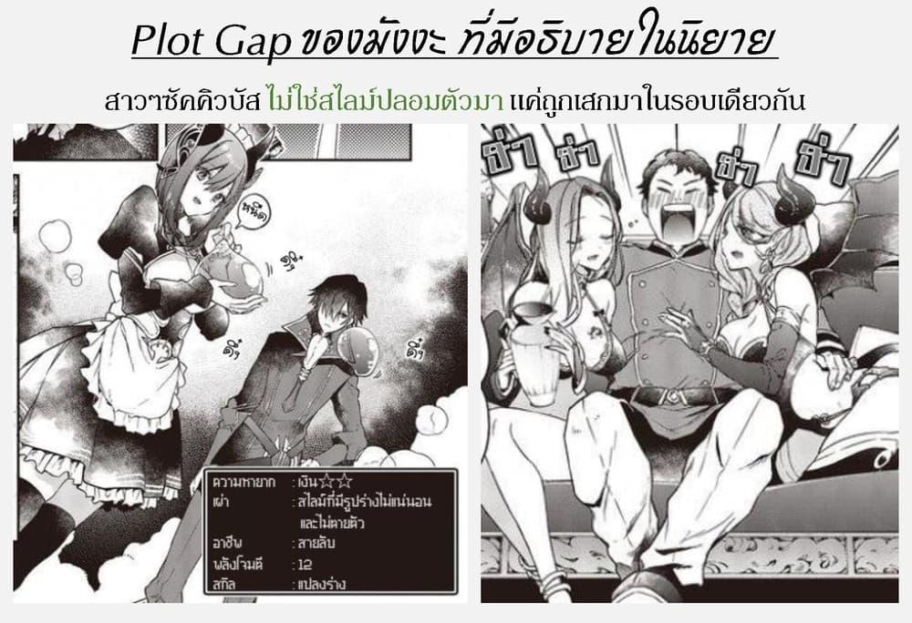 อ่านการ์ตูน Realist Maou Niyoru Seiiki Naki Isekai Kaikaku ตอนที่ 7 หน้าที่ 3