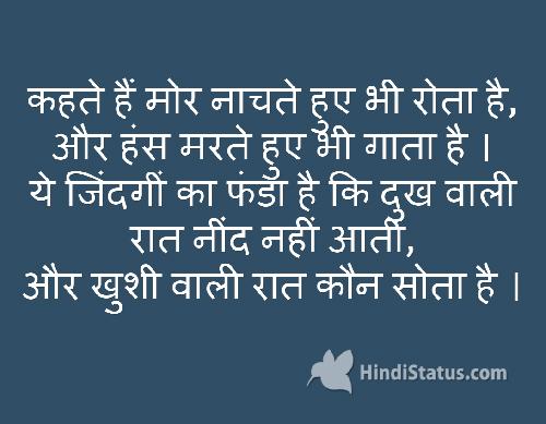 जीवन का फ़लसफ़ा - HindiStatus