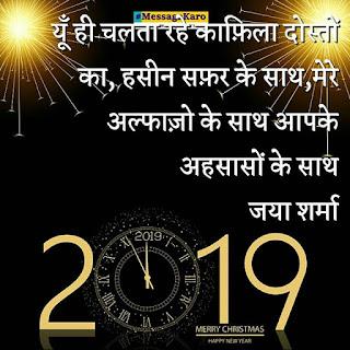 नए साल की शायरी