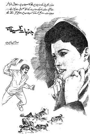 URDU BOOKS PDF: Jazbat Ka Saelaab by Sabir Hussain Rajput