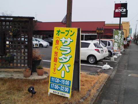 外観1 ステーキのあさくま羽島店