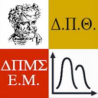 Πρόγραμμα Μεταπτυχιακών Σπουδών του Δ.Π.Θ. στα Εφαρμοσμένα Μαθηματικά