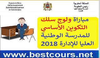 مباراة ولوج سلك التکوین الأساسي للمدرسة الوطنیة العلیا للإدارة 2018