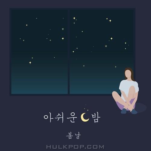 Spring Day – 아쉬운 밤 – Single