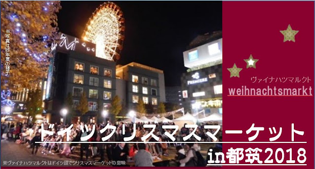本場ドイツクリスマスマーケットが横浜・センター北で開催!見どころ・日時・ステージプログラム等まとめ
