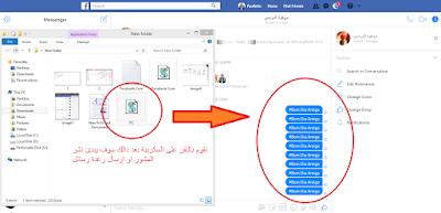 خدعة  أغرق اي منشور على الفيسبوك أو رسائل الماسنجر بأكثر من ألف تعليق في أقل من دقيقة بهذه الطريقة