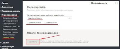 Склейка доменов в Яндекс