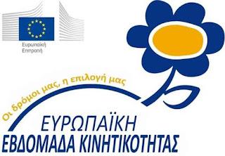 Σήμερα η Ευρωπαϊκή ημέρα χωρίς θανάτους από τον δρόμο
