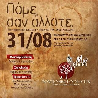 «Πάμε σαν άλλοτε» από την Πολυτονική Ορχήστρα και το Θέατρο Μω
