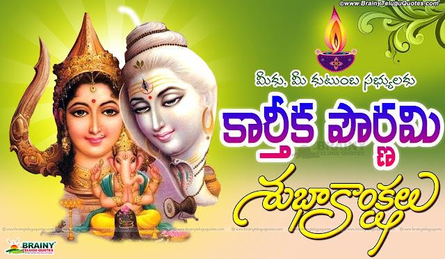 Telugu Pandugalu, Telugu Karthika Deepam Wallpapers with Quotes, Telugu Kartheeka Puranam, Telugu Festival Greetings, Online Festival Scraps