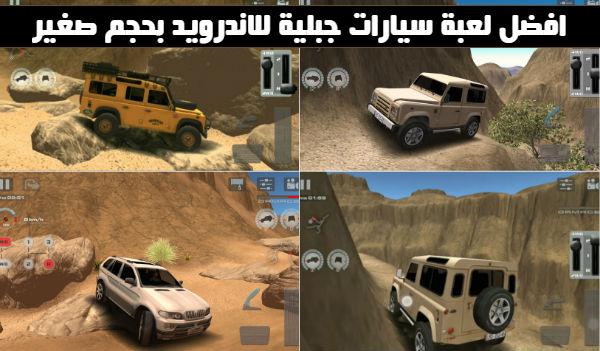 تحميل لعبة OffRoad Drive Desert مجانا مهكرة افضل لعبة سيارات جبلية للاندرويد