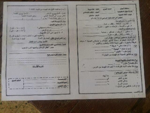 ee0292958a0b3 امتحانات عربى ودين للصفين الثانى والثالث الإبتدائى لمحافطة أسوان 2 مايو  حقيقية راجعهم لأبنك قبل الإمتحان