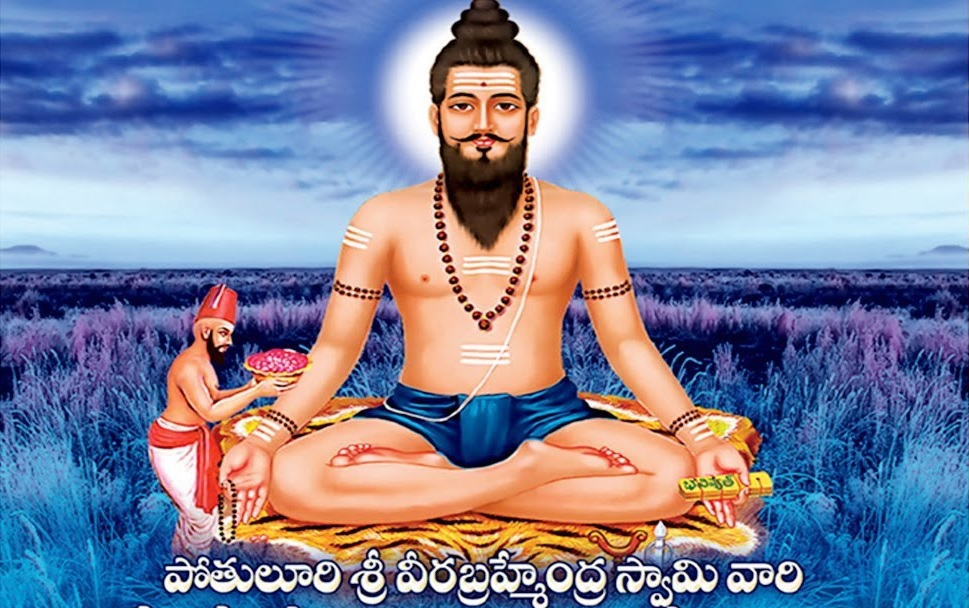 Chaganti gari Pravachanamulu: Sri Madvirat Veerabrahmendra