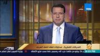 برنامج رأي عام حلقة السبت 29-7-2017 مع عمرو عبدالحميد