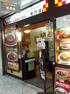 10D9N Spring Japan Trip: Curry & Katsudon Kuromonya, Namba Station