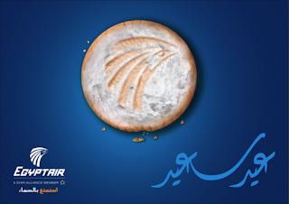 اعلانات لشركة مصر للطيران Egyptair للعيد