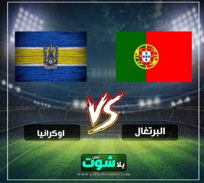 مشاهدة مباراة البرتغال واوكرانيا بث مباشر اليوم 22-3-2019 في تصفيات امم اوروبا