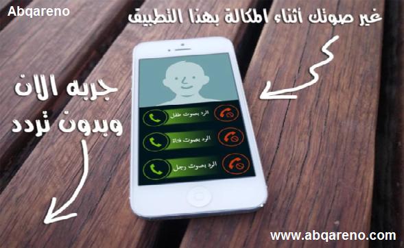 افضل تطبيقات لتغيير الصوت ورقم الهاتف اثناء المكالمات فعال 100% - 18