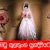 Madhu Kulatunga being married