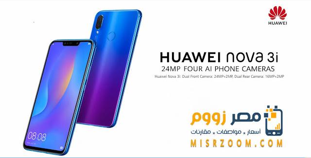 هواوي تستعد لإطلاق هاتفها الجديد Huawei nova 3i من الفئة المتوسطة
