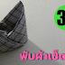 พับผ้า เช็ดปาก ผ้ากันเปื้อน แบบที่ 30 | DIY Knight