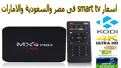 اسعار جهاز تحويل التلفزيون الى سمارت فى مصر والسعودية والامارات, طريقة تحويل أي تلفاز عادي إلى smart tv