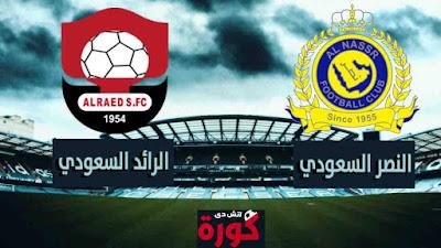 بث مباشر مشاهدة مباراة النصر والرائد اليوم