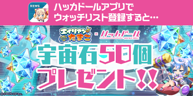 ウォッチリストに「エイリアンのたまご」を登録で宇宙石50個プレゼント!!