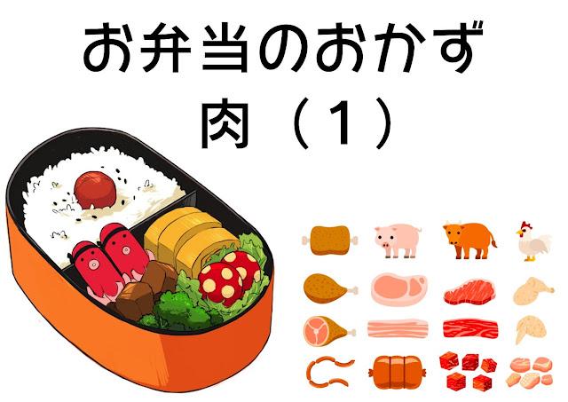 お弁当おかず(肉)1