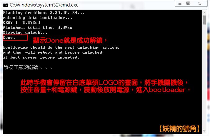 Image%2B012 - 【圖文教學】Asus ZE551ML/ZE550ML Android 6.0 Root 懶人包,簡單風險低!