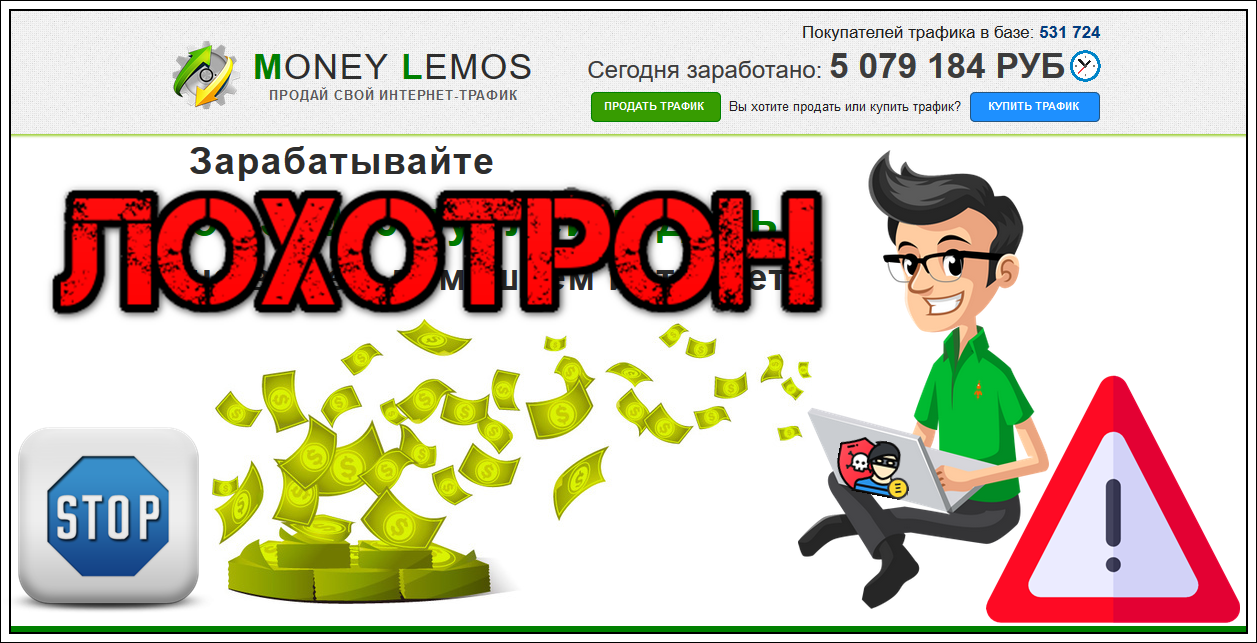 mongets.ru Отзывы, развод, обман?