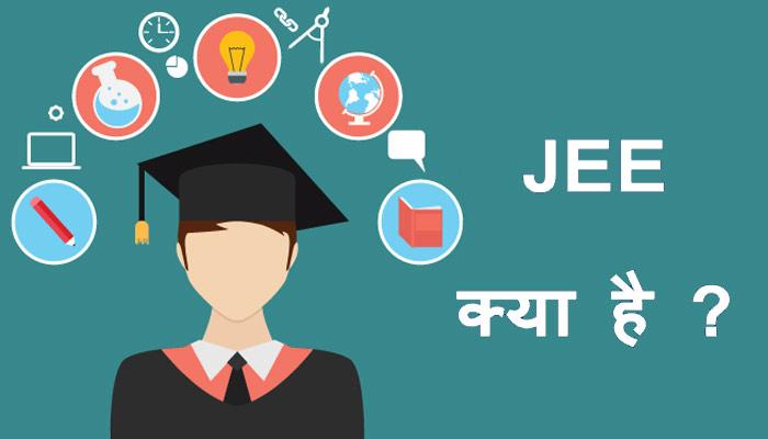 JEE Full Form in Hindi – जे.ई.ई क्या है ?