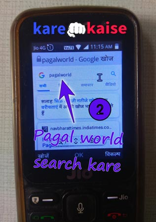 google-me-pagalworld-search-kare