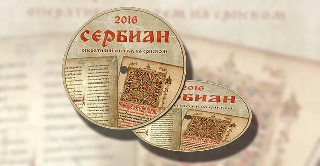 Доступан је Сербиан 2016 Openbox