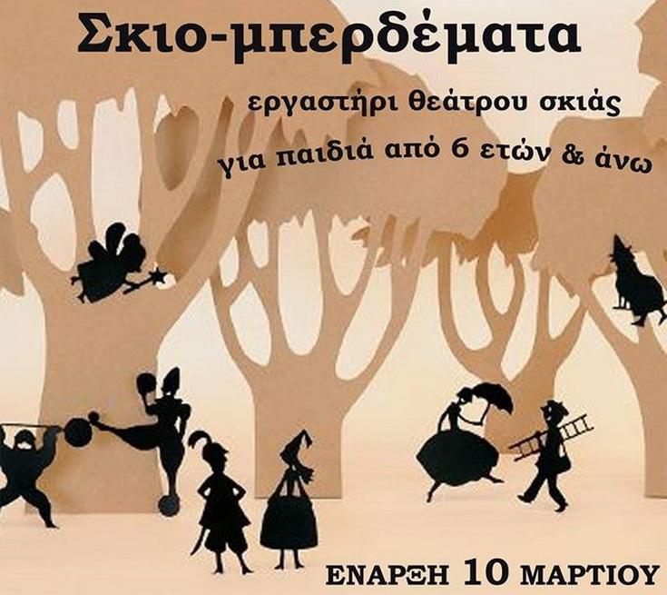 Σκιο-μπερδέματα: Εργαστήρι θεάτρου σκιών στο Εθνολογικό Μουσείο Θράκης