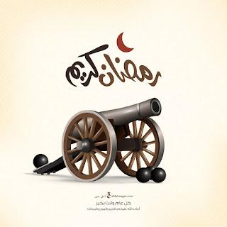 رمضان كريم 2021