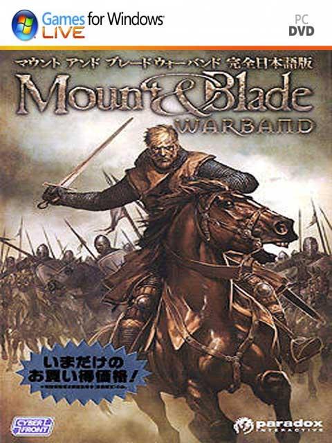 تحميل لعبة Mount And Blade Warband برابط مباشر + تورنت