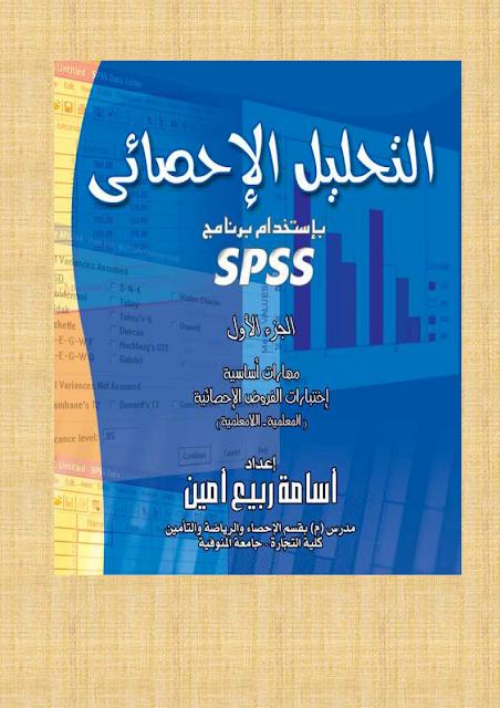 تحليل الإحصائي pdf-  spss- أسامة ربيع أمين