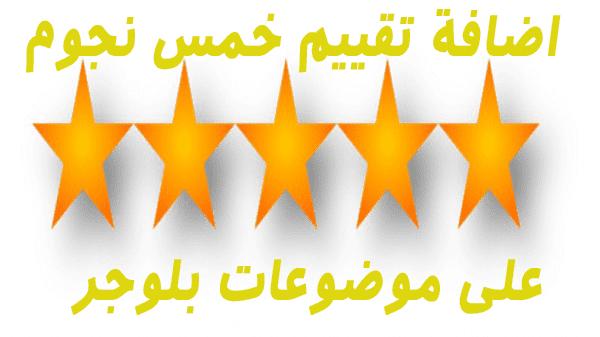 كيفية اضافة التقييم الخمس نجوم على مدونة بلوجر بشكل كامل