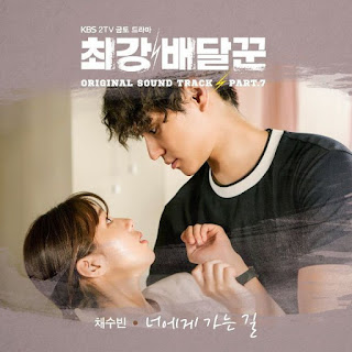 Lirik Lagu Chae Soo Bin - 너에게 가는 길  Lyrics