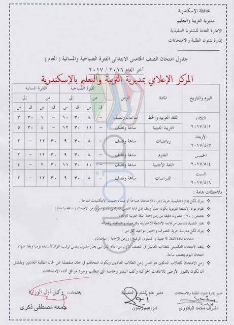 جدول امتحانات الصف الخامس الابتدائي 2017 الترم الثاني محافظة الاسكندرية