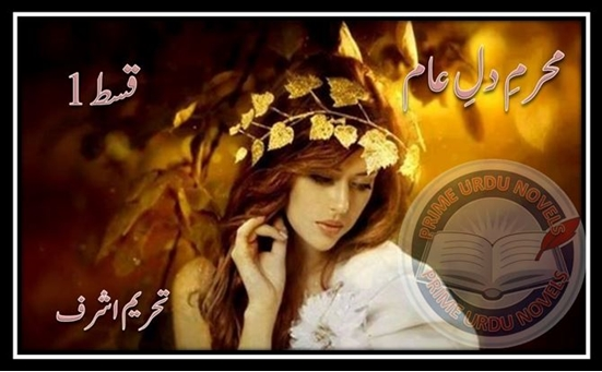 Mehram e dil e aam novel by Tehreem Ashraf Episode 1 pdf