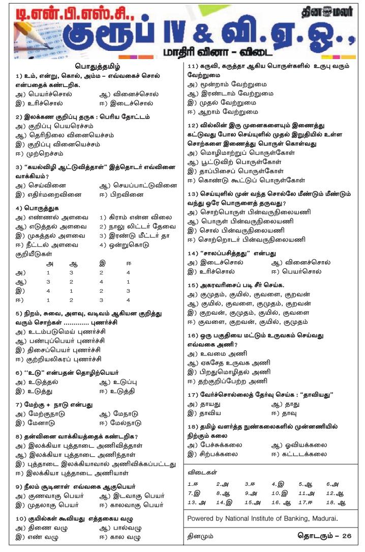 TNPSC Group 4 General Tamil Model Papers (Dinamalar 13.12.2017) Download as PDF