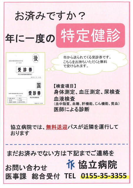 http://toukeikai-kyoritsuhospital.blogspot.jp/2017/05/blog-post_53.html