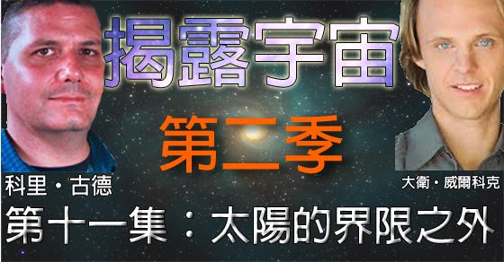 揭露宇宙 (Discover Cosmic Disclosure):第二季,第十一集:太陽的界限之外