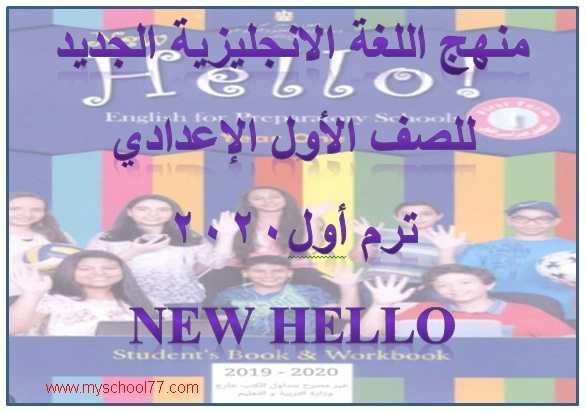 تفاصيل منهج اللغة الانجليزية الجديد للصف الأول الاعدادى ترم أول 2020 منهج New Hello